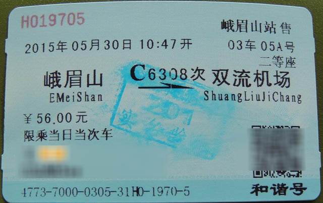 Shuangliu Airport train tickets
