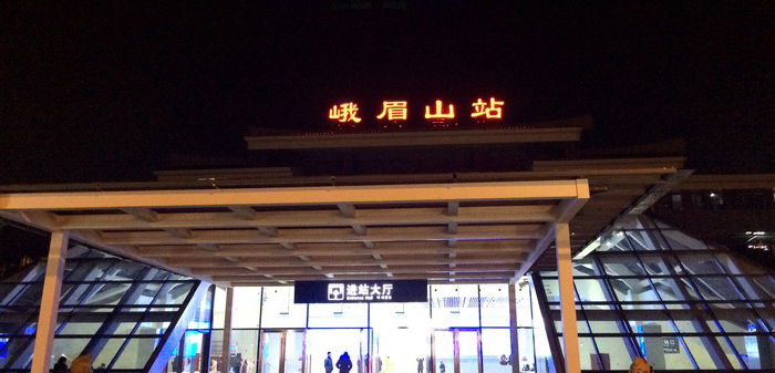 Emeishan High Speed Train Station