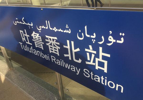 tulufanbei-station